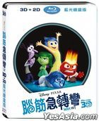 Inside Out (2015) (Blu-ray) (2D + 3D) (Steelbook) (Limited Edition) (Taiwan Version)