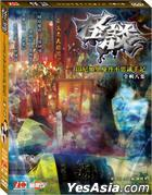 Guai Tan -  Yin Ni Jia Li Man Dan Bu Si Yi Shou Ji (DVD) (CABLE TV Program) (Hong Kong Version)