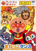 Anpanman to Hajimeyo! Outa to Taiso Hen Manekko Dance (DVD) (Japan Version)