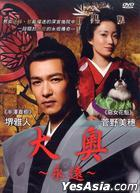 The Castle of Crossed Destinies (DVD) (Taiwan Version)