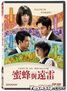 蜜蜂与远雷 (2019) (DVD) (台湾版)
