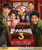 唐人街探案3 (2021) (Blu-ray) (香港版)