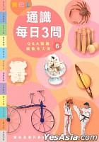 Tong Shi Mei Ri3 Wen - 6