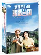 Maboroshi no Yamataikoku (DVD) (First Press Limited Edition) (Japan Version)