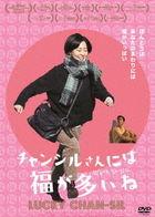 Lucky Chan-sil (DVD) (Japan Version)