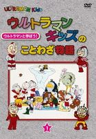 ULTRAMAN KIDS NO KOTOWAZA MONOGATARI 1 (Japan Version)