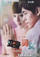 If I Were You (DVD) (China Version)