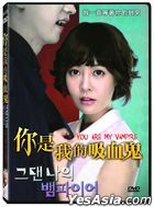 You Are My Vampire (2014) (DVD) (Taiwan Version)