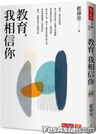 Jiao Yu , Wo Xiang Xin Ni