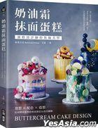 Nai You Shuang Mo Mian Dan Gao : Dan Gao She Ji Shi De Zhuang Shi Mei Xue ! Fa Xiang╳ Pei Se╳ Zao Xing , Cong Chu Jie Dao Jin Jie De Mo Mian Chuang Yi & Ji Qiao Tu Jie