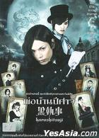 Black Butler (2014) (DVD) (English Subtitled) (Thailand Version)