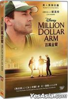Million Dollar Arm (2014) (DVD) (Hong Kong Version)