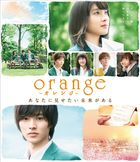 orange (Blu-ray) (Normal Edition) (Japan Version)