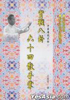 Shi Zhan Ba Gua64 San Shou Zhang