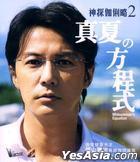 Midsummer's Equation (2013) (VCD) (Hong Kong Version)