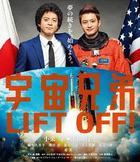 宇宙兄弟 (Blu-ray) (Standard Edition) (日本版)