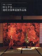 kiyuutanabatae ikenobou zenkoku kadouten sakuhinshiyuu 2013