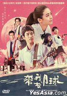 帶我去月球 (2017) (DVD) (香港版)
