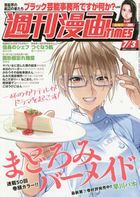 Weekly Manga Times 20351-07/03 2020