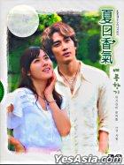 Summer Scent (DVD) (End) (Multi-audio) (Regular Edition) (KBS TV Drama) (Taiwan Version)