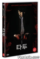 Tattoo (DVD) (Korea Version)