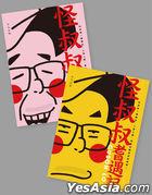 Guai Shu Shu Qi Yu Ji (Random Cover)