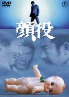 顔役 (DVD)(日本版)