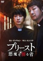 The Priests (DVD) (Japan Version)
