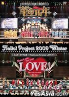 Hello! Project 2009 Winter Wonderful Hearts Koen - Kakumei Gannen - / Elder Club Koen - Thank you for your LOVE! (Taiwan Version)