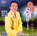峰哥余韻 4 (CD + Karaoke VCD) (マレーシア版)