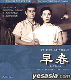 Ozu Yasujiro: 100th Anniversary Collection 1 - Early Spring
