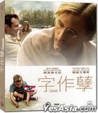 Good (VCD) (Hong Kong Version)