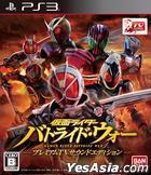 Kamen Rider Battride War Premium TV Sound Edition (First Press Limited Edition) (Japan Version)