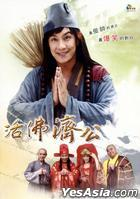 The Legend Of Crazy Monk (DVD) (End) (Taiwan Version)