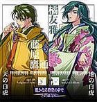 Harukanaru Tokinonakade - Hachiyo Sho- Character Collection 3 Byakkohen (Japan Version)