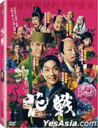 Flower and Sword (2017) (DVD) (Taiwan Version)