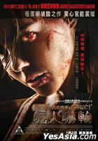 REC 4 (2014) (DVD) (Hong Kong Version)