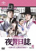 Making Of The Night Watchman's Journal - Dakara Motto Suki ni Naru! Part 1 (DVD) (Japan Version)