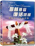 Evidence For Jesus Christs's Resurrection (DVD) (English Dubbed) (Hong Kong Version)