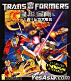 Transformers (VCD) (Animation) (Hong Kong Version)