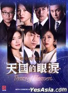 Tears of Heaven  (2014) (DVD) (Ep.1-25) (End) (Multi-audio) (English Subtitled) (tvN TV Drama) (Singapore Version)