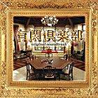 Nihon TV Kei Kayo Drama Yukan Club Original Soundtrack (Japan Version)
