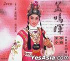 Gai Ming Hui Zhi Zun Xiao Qu Karaoke 20 Shou ( San) (2VCD)