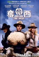 A Million Ways to Die in the West (2014) (DVD) (Hong Kong Version)