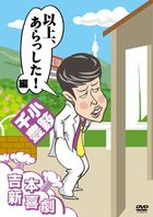 Yoshimoto Shinkigeki DVD Ijou.arasshita ! Hen (Koyabu Zachou) (Japan Version)