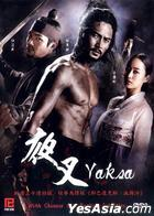 Yaksa (DVD) (End) (Multi-audio) (English Subtitled) (OCN TV Drama) (Singapore Version)