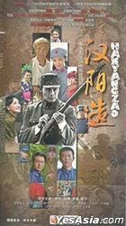 Han Yang Zao (H-DVD) (End) (China Version)