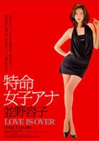 Tokumei Joshi Ana Namino Yoko - Love is Over (DVD) (Japan Version)