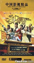 Longmen Express (DVD) (End) (China Version)