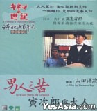A Century Of Japanese Cinema - Tora-San Meets His Lordship (Hong Kong Version)